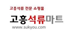 고흥석류마트
